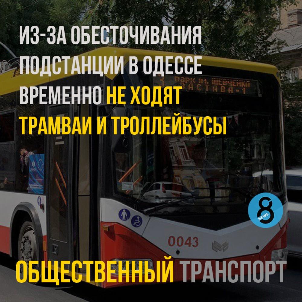 Из-за поломки подстанции в Одессе остановился почти весь электротранспорт