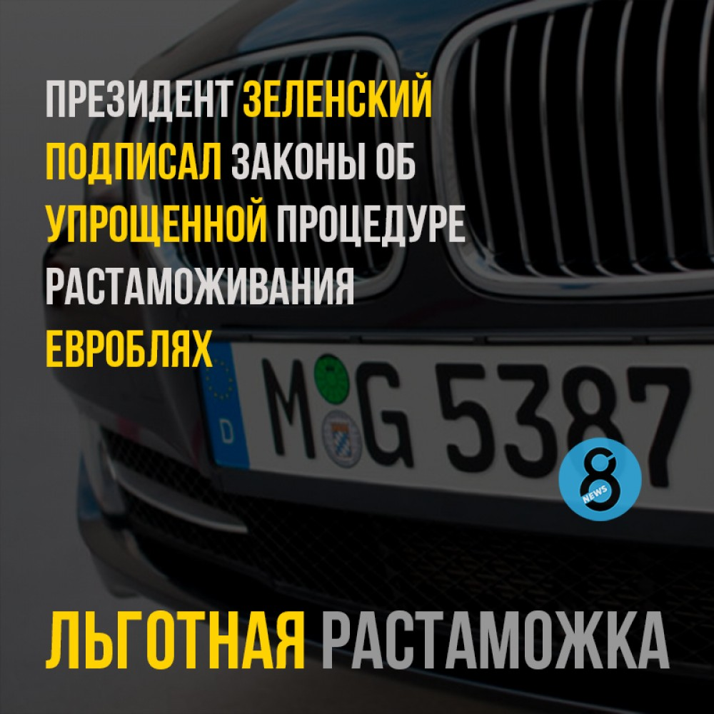 Президент Зеленский подписал законы об упрощенной процедуре растаможивания евроблях