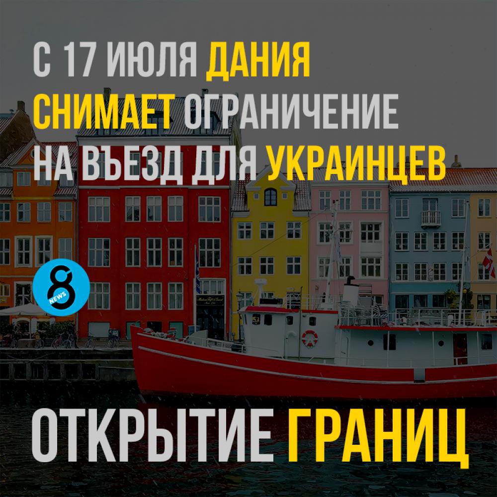 С 17 июля Дания снимает ограничение на въезд для украинцев