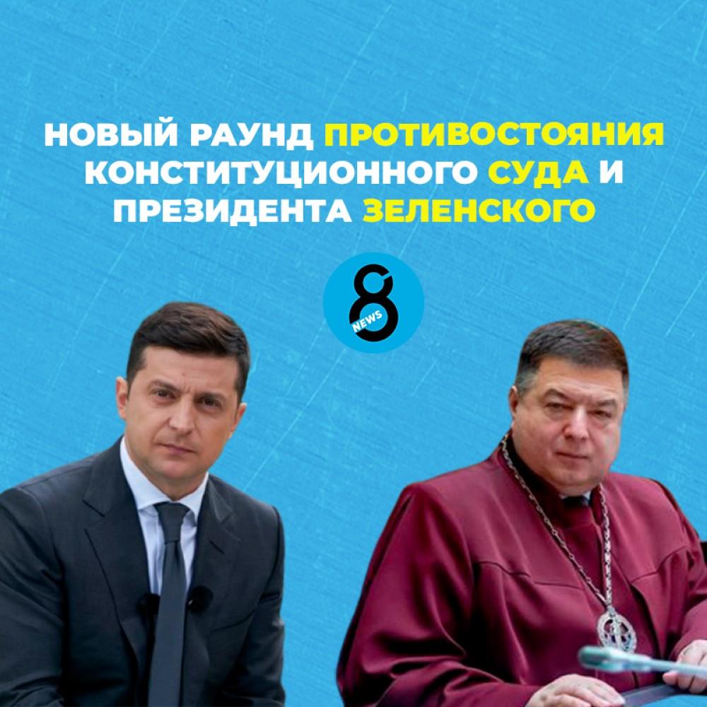 Противостояние Конституционного суда и президента Зеленского продолжается
