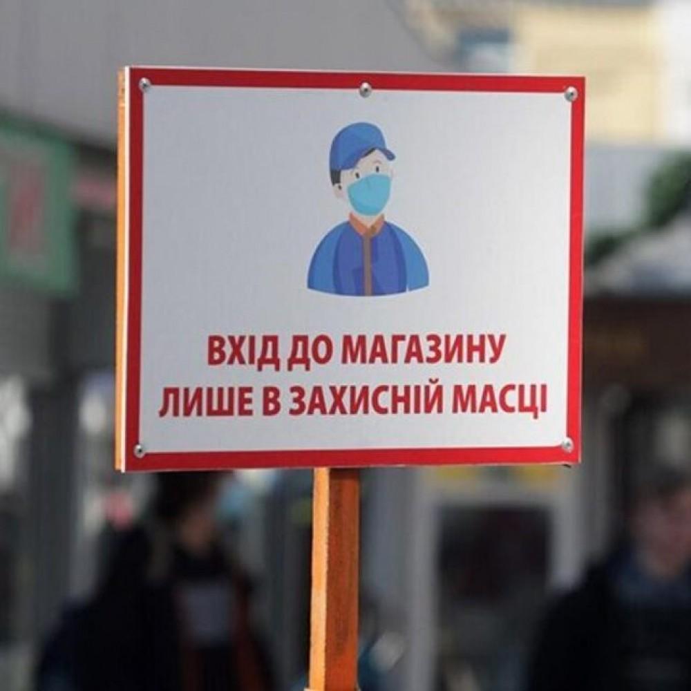 Адаптивный карантин продлили в Украине до 31 декабря // В стране внедрены новые ограничения