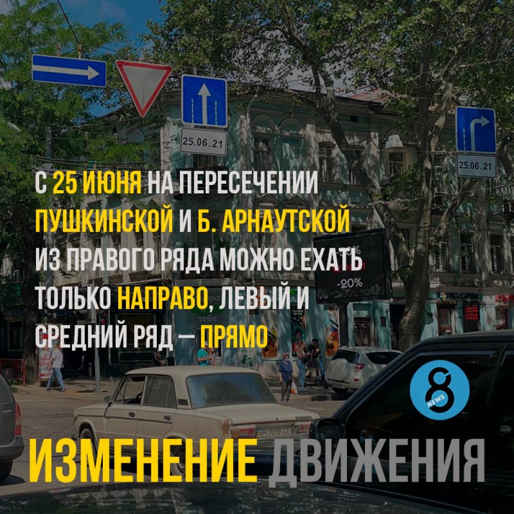 На Пушкинской и Большой Арнаутской новая схема движения