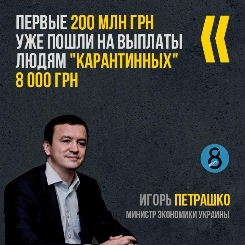 В Украине начали выплачивать карантинные деньги