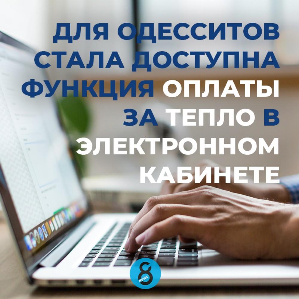 На сайте ТГО появилась возможность оплаты онлайн