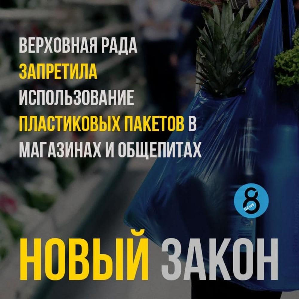 В Украине запретили пластиковые пакеты // Закон вступит в силу через полгода