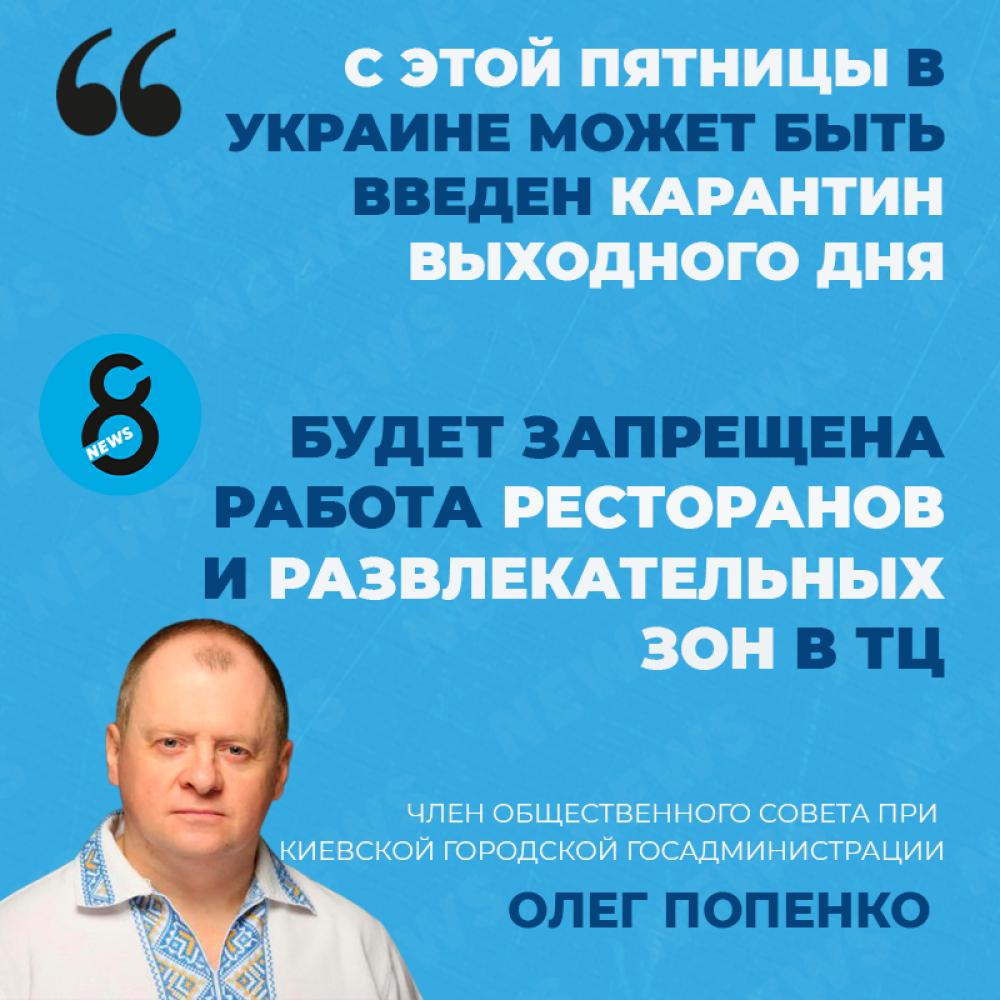 В Украине хотят ввести карантин выходного дня