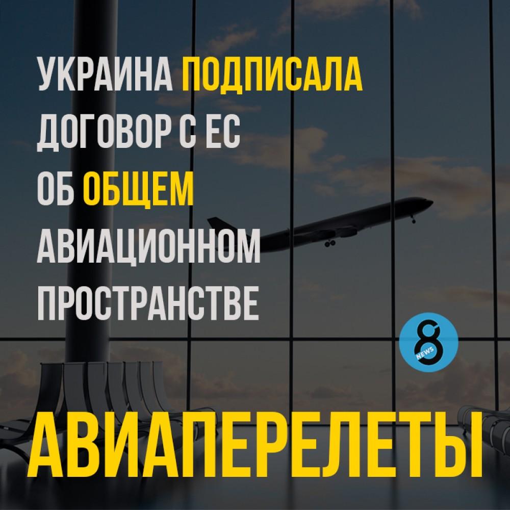 Украина подписала с ЕС договор об открытом небе