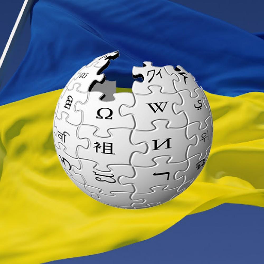 Украинскую Википедию стали читать на 21% больше
