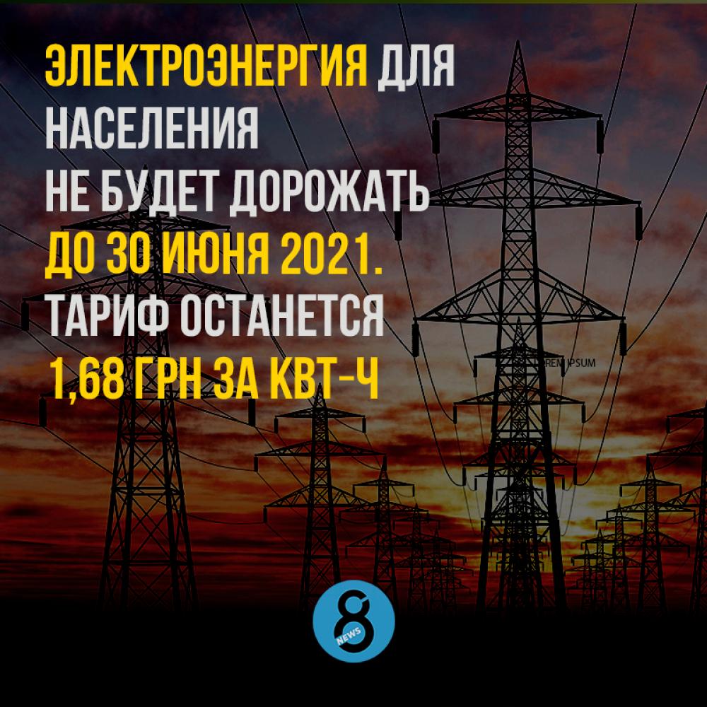 Тариф на электроэнергию  не будут поднимать до конца июня