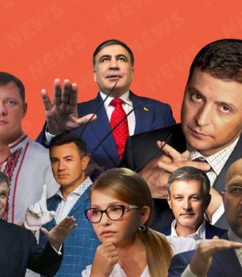 Хорошо ли вы знаете политиков Украины?