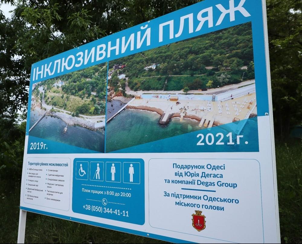 В Одессе открыли современный инклюзивный пляж