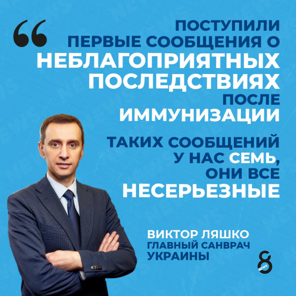 🧑⚕️ Всего в Украине вакциной от COVID-19 укололи более 1300 медиков, 60 из них – в Одессе.