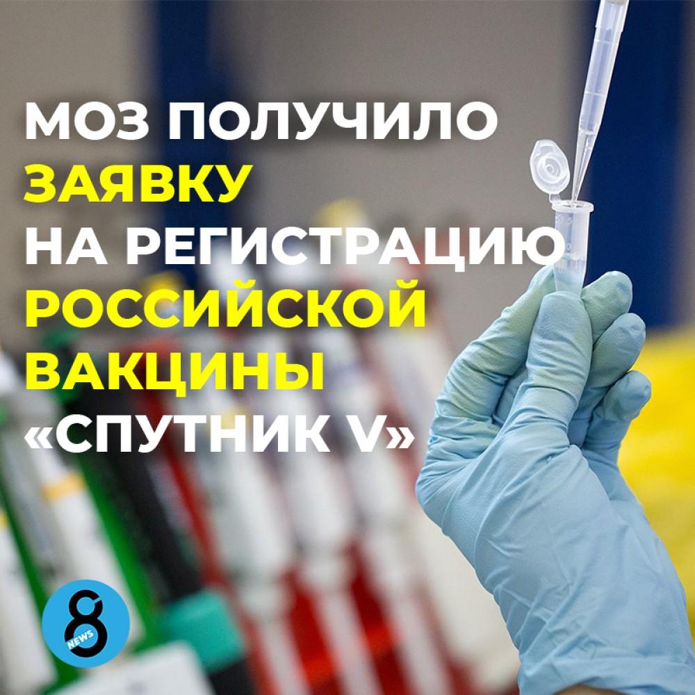 Харьковская компания «Биолик» подала в МОЗ заявку на регистрацию вакцины от COVID-19 «Спутник V»