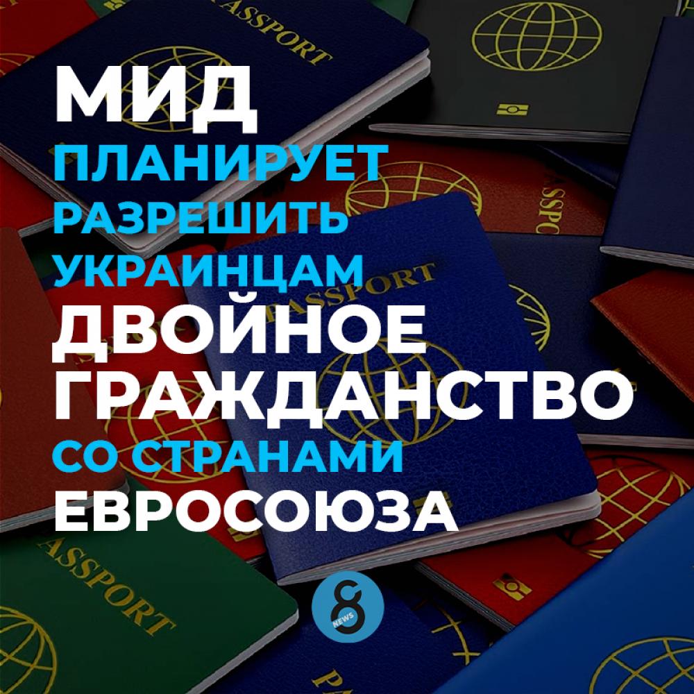 По мнению главы МИД, двойное гражданство поможет «держать вместе миллионы украинцев, разбросанных по всему миру»