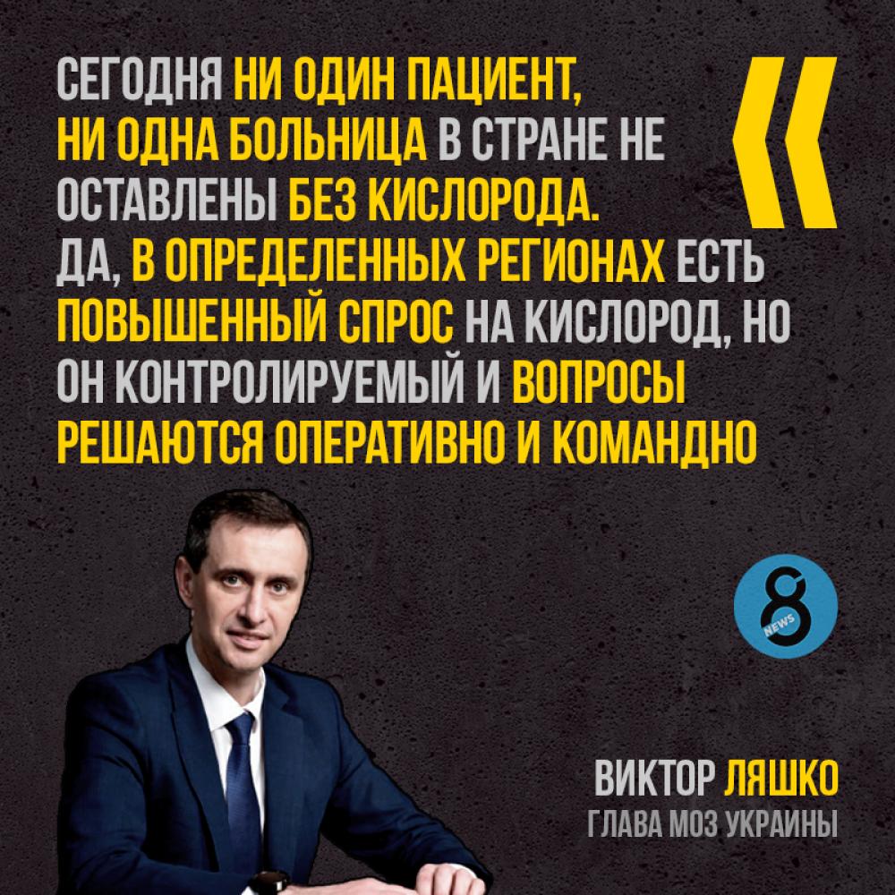Глава Минздрава заверил, что все больницы в Украине полностью обеспечены кислородом