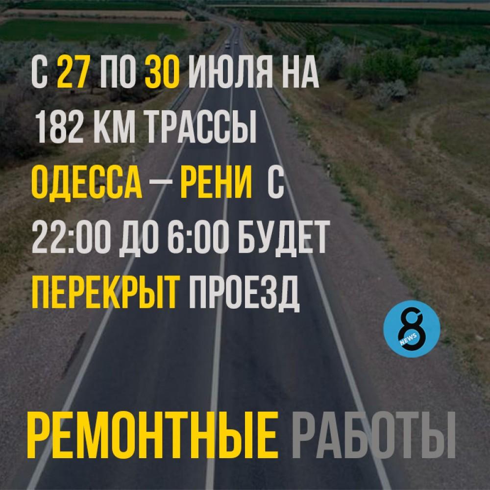 Трассу Одесса — Рени перекроют