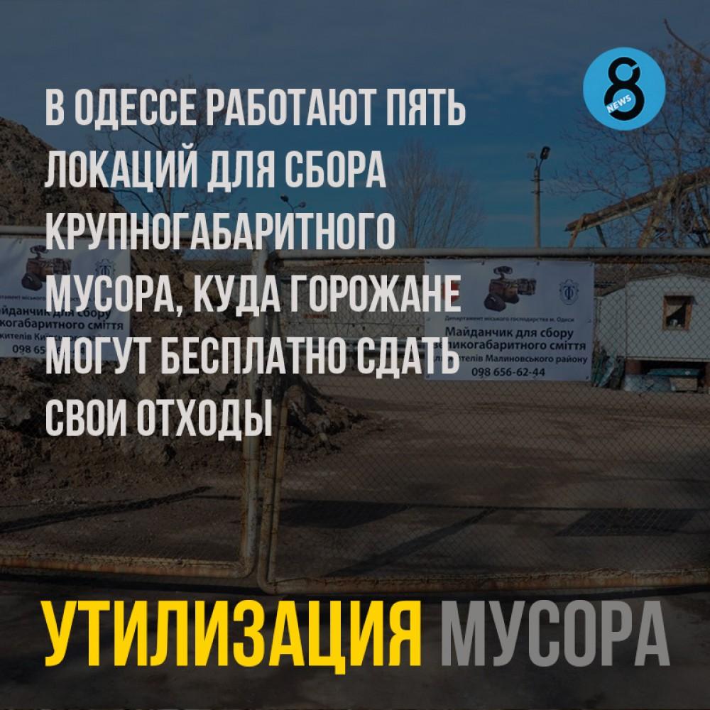 Куда в Одессе сдавать крупногабаритный мусор