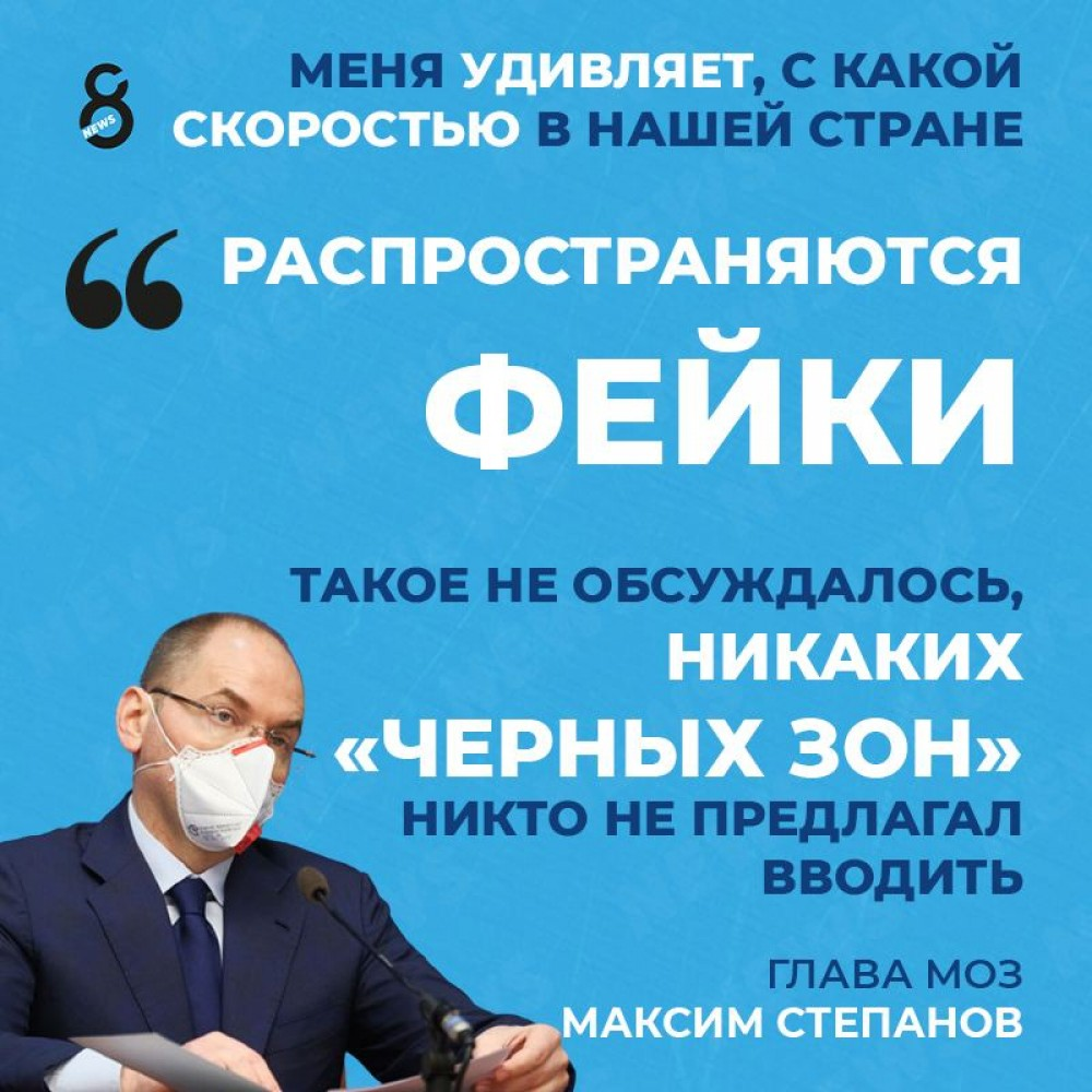 Черные карантинные зоны в Украине оказались фейком