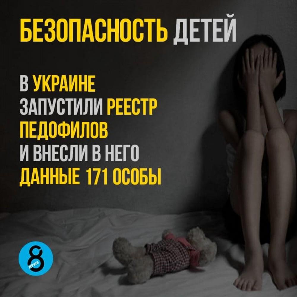 В Украине заработал реестр педофилов