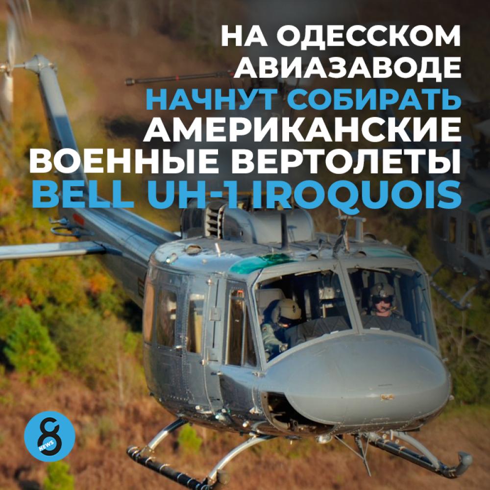 🚁 Первый «Ирокез» в Одессе планируют собрать ко Дню независимости – 24 августа.