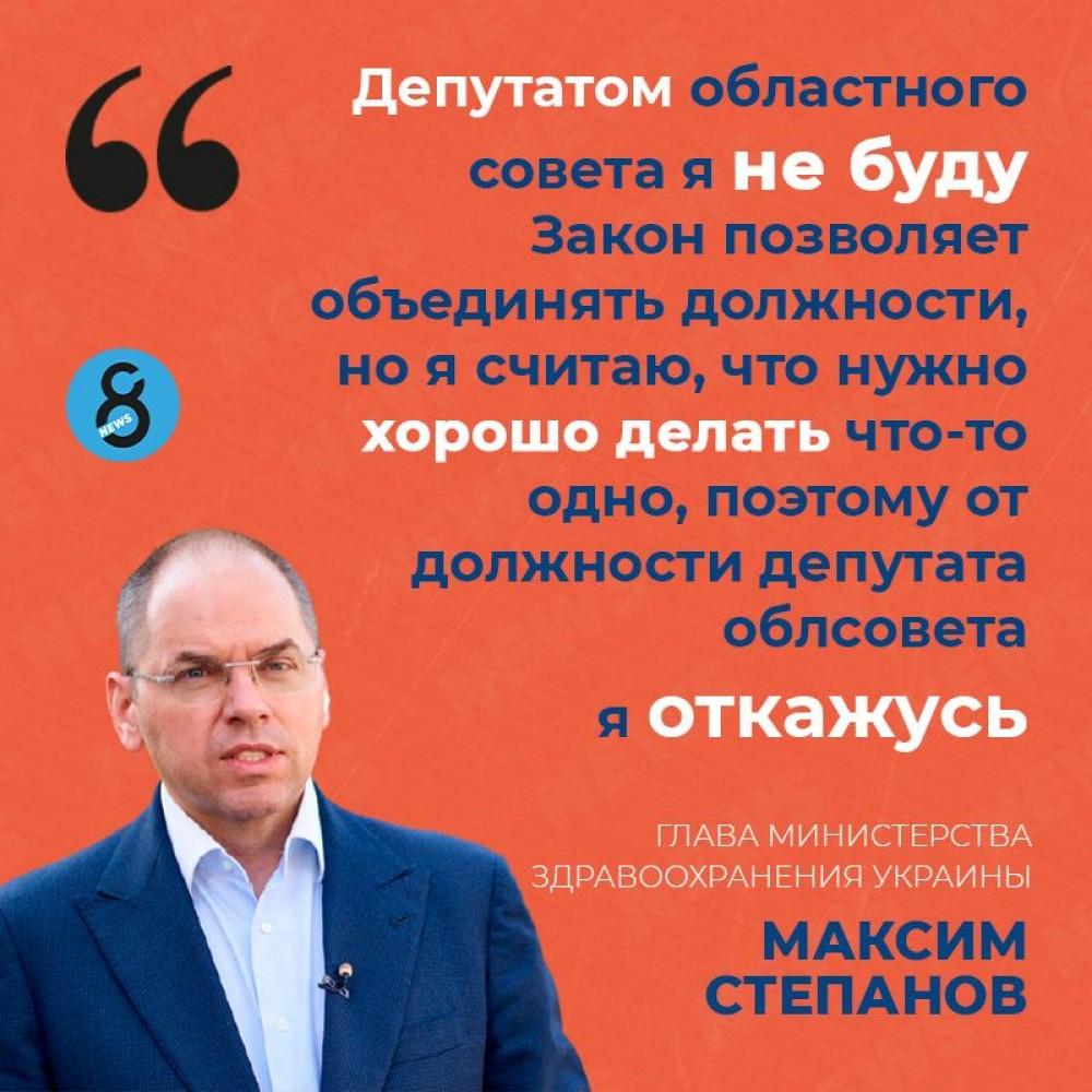 Степанов не будет депутатом облсовета