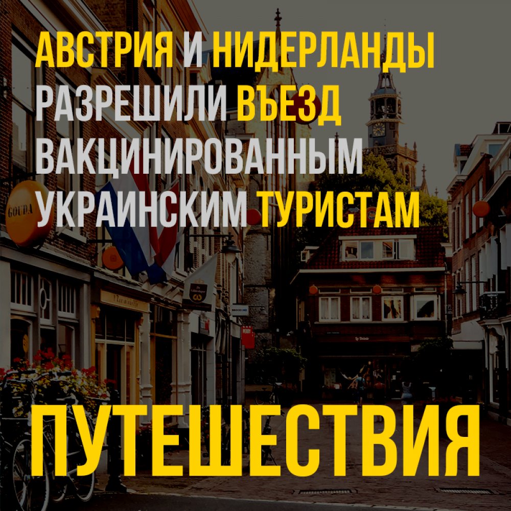 Австрия и Нидерланды разрешили въезд вакцинированным украинским туристам