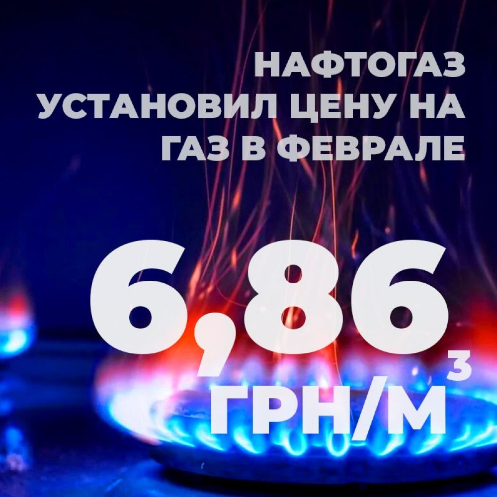 Нафтогаз установил цену на газ на февраль