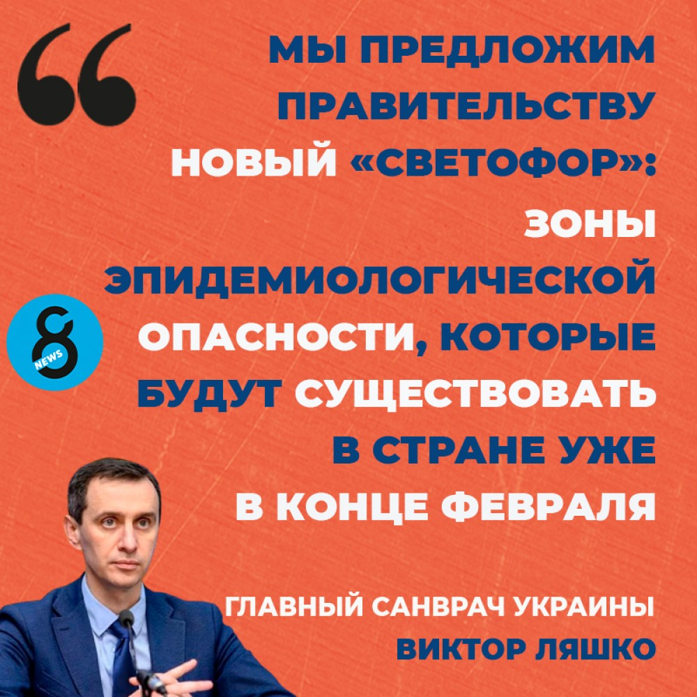 В Украине снова введут адаптивный карантин