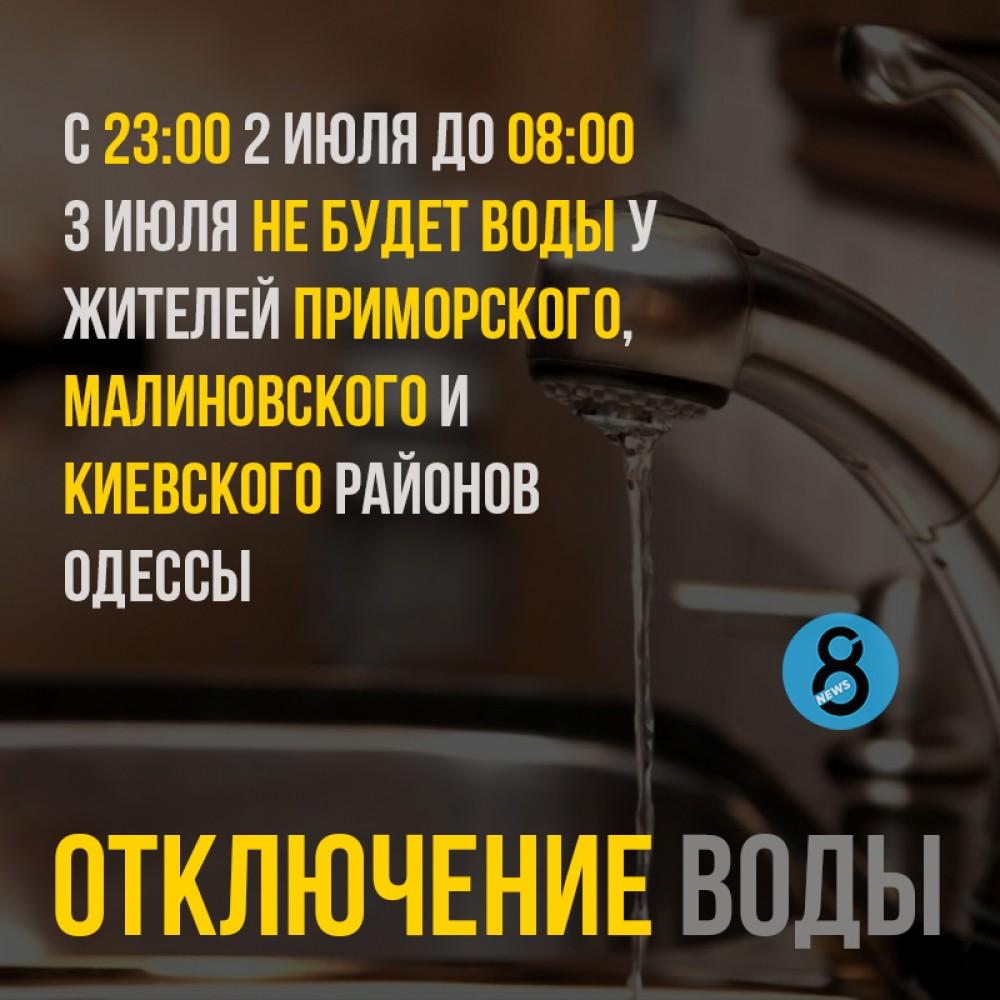 Три района Одессы останутся без воды