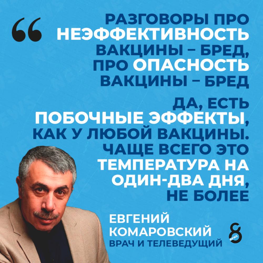 👨🏻⚕️ Доктор Комаровский решил популяризировать вакцину CoviShield и призывает украинцев колоться, не боясь