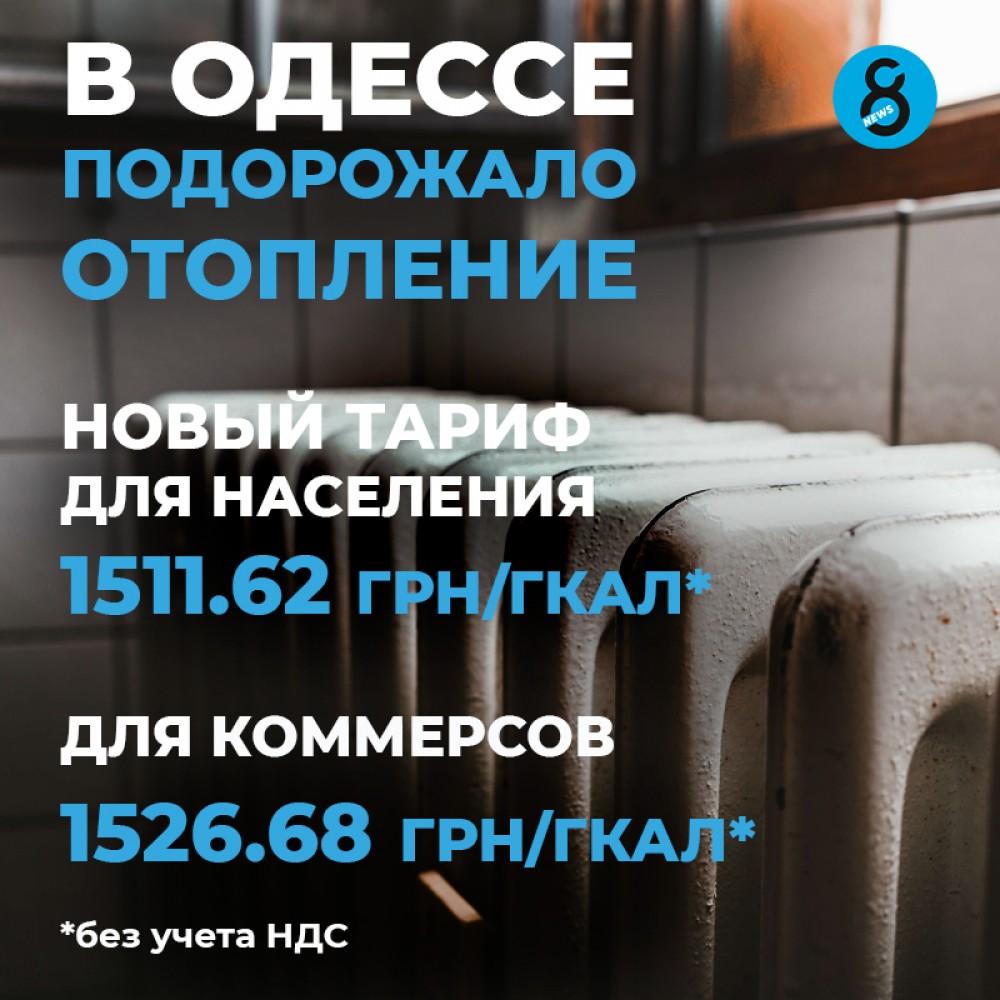 Госрегулятор поднял тарифы на отопление для КП «Теплоснабжение Одессы»