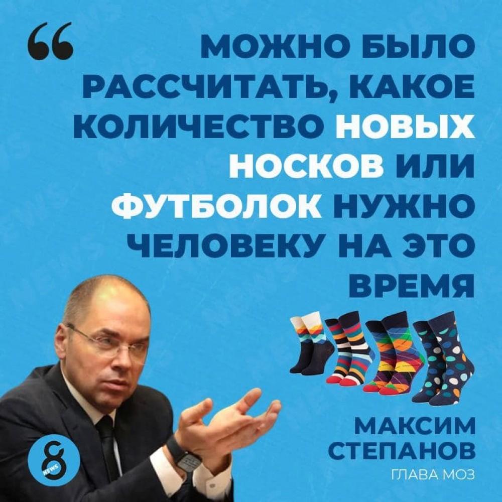 Степанов заявил, что про приближающий локдаун было известно еще за месяц. Так что не жалуйтесь, заказывайте носки через инет и не говорите, что вас не предупреждали.
