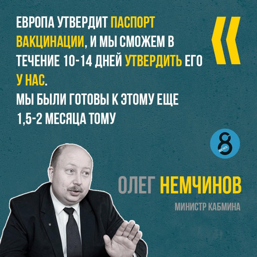 Ковид-паспорта введут в Украине через 10-14 дней после ЕС
