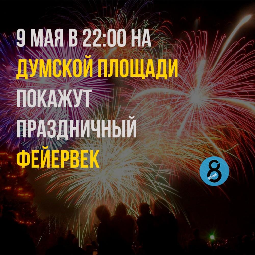 9 мая на Думской покажут праздничный фейерверк