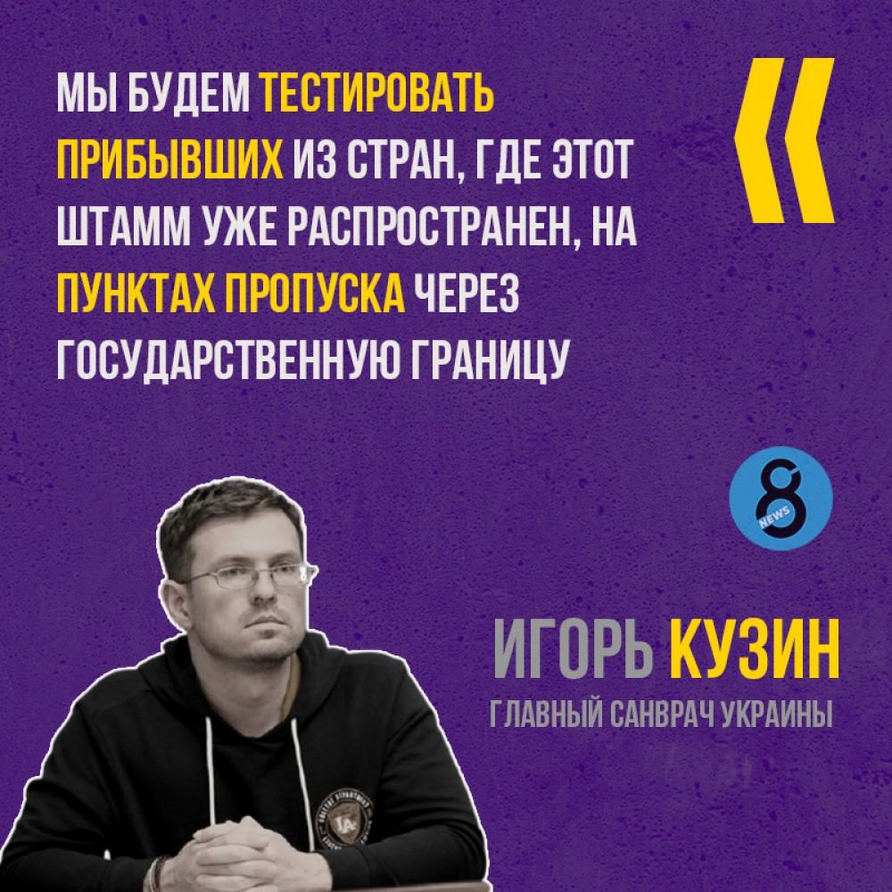 При въезде в Украину будут тестировать на корону