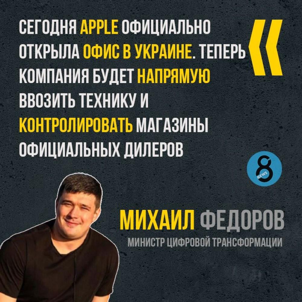 Apple открыл первое представительство в Украине.