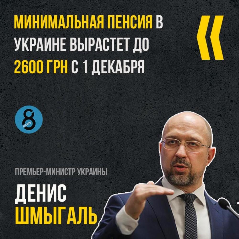 2 600 грн // С 1 декабря в Украине поднимут минимальную пенсию