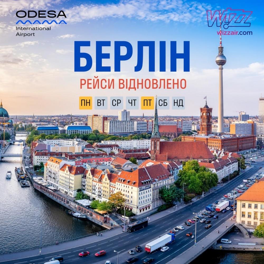 Из Одессы в Берлин за 500 грн // Wizz Air возобновляет рейсы