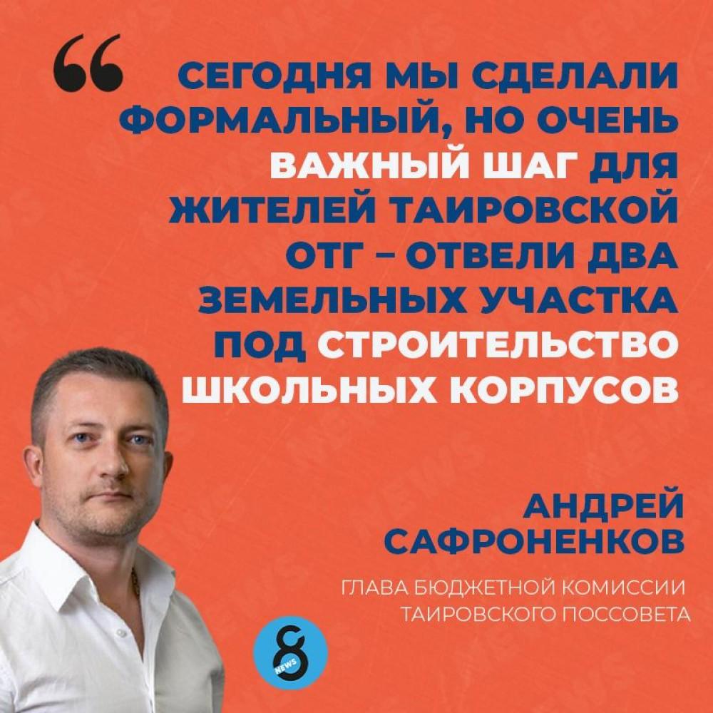 Депутаты Таировской ОТГ отвели два участка под строительство школьных корпусов