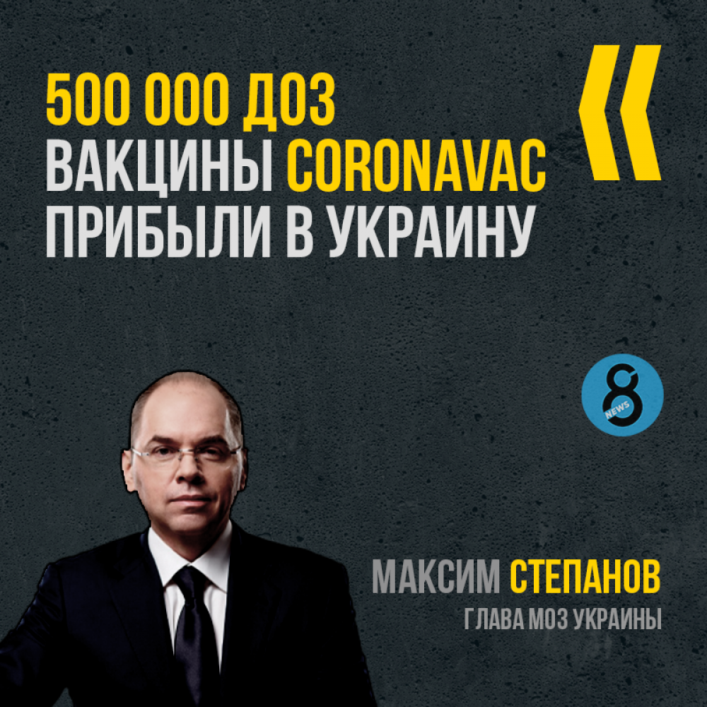 500 000 доз вакцины CoronaVac прибыли в Украину