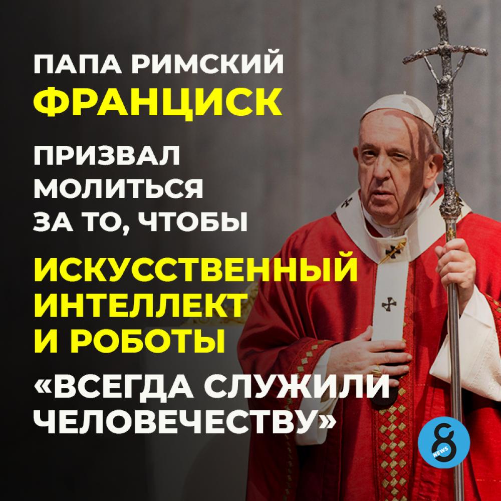 «Молитесь за искусственный интеллект и роботов» – Папа Римский