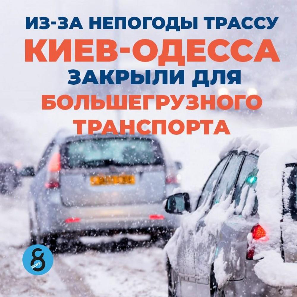 Трассу Киев – Одесса закрыли для большегрузного транспорта