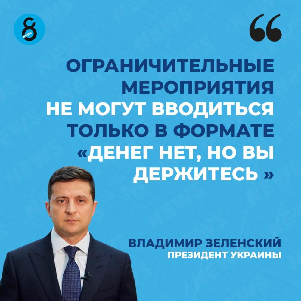 Зеленский призвал местные советы выделить деньги на поддержку граждан