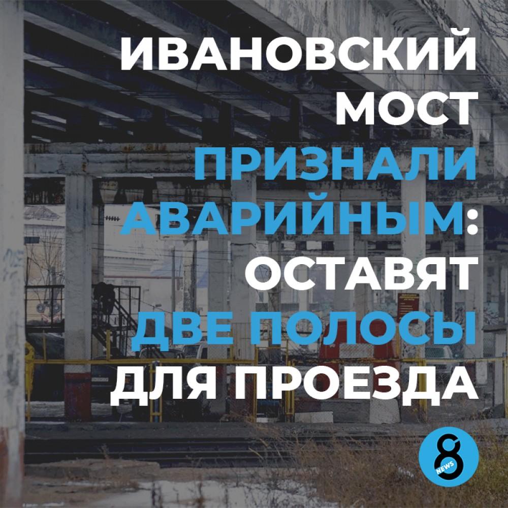 Ивановский мост признали аварийным