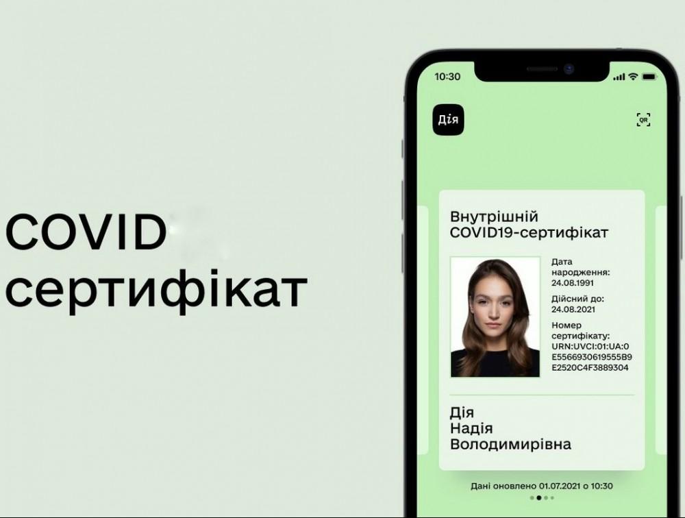 В Одессе торгуют COVID-сертификатами // Цена вопроса