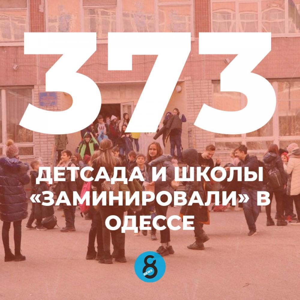 В Одессе ищут бомбы в 373 учебных заведениях