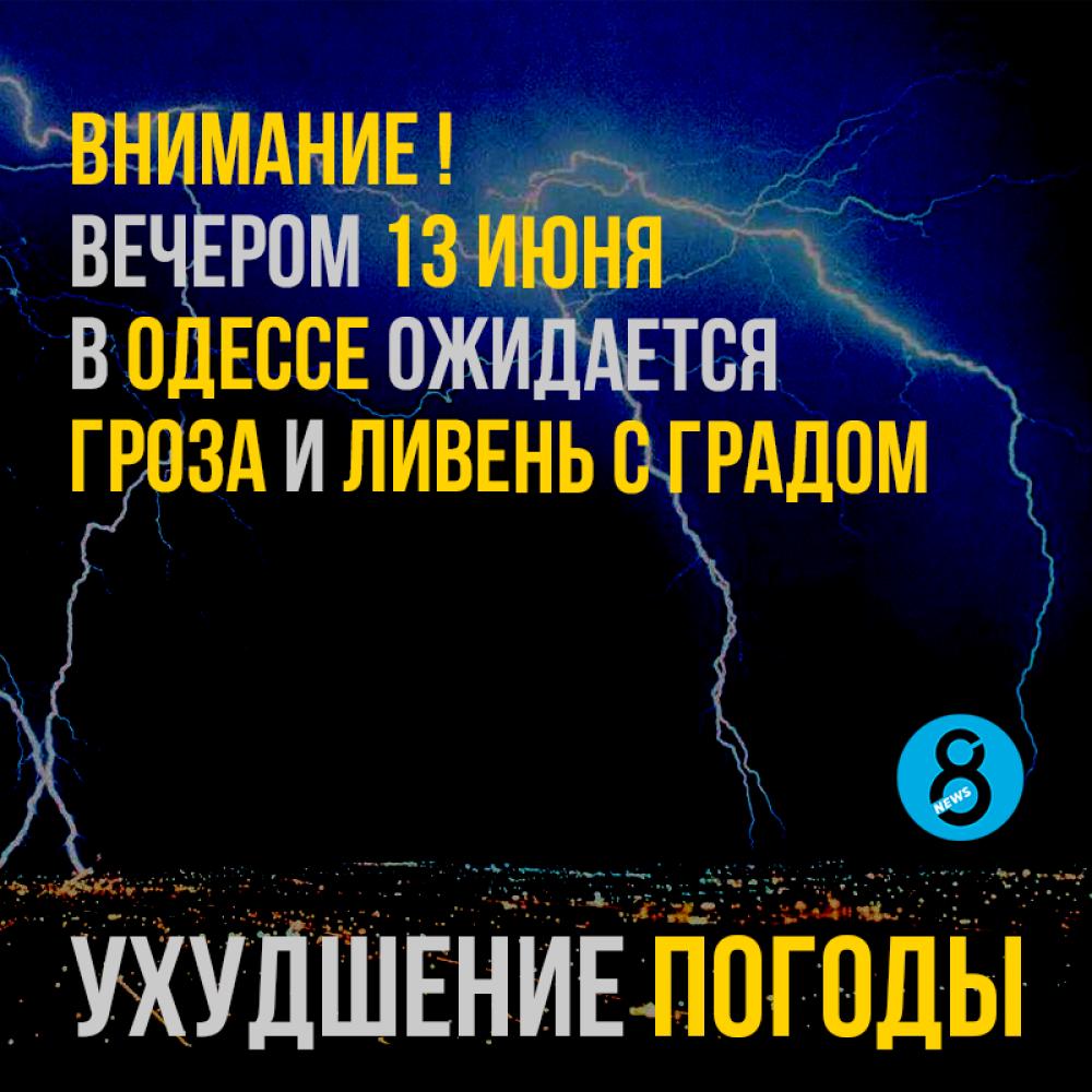 На Одессу надвигается гроза