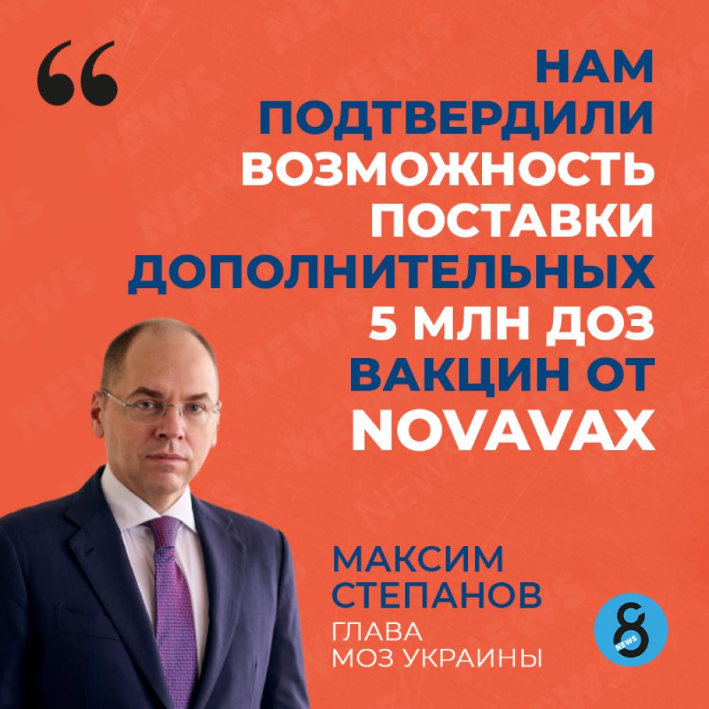 💉 В сегодняшней рубрике «Степанов и обещание вакцин» инфа о том, что министру удалось вымутить для нас еще 5 млн доз от Novavax. Всего Украина получит 15 млн уколов этого бренда, но поставлять его начнут не раньше июля.