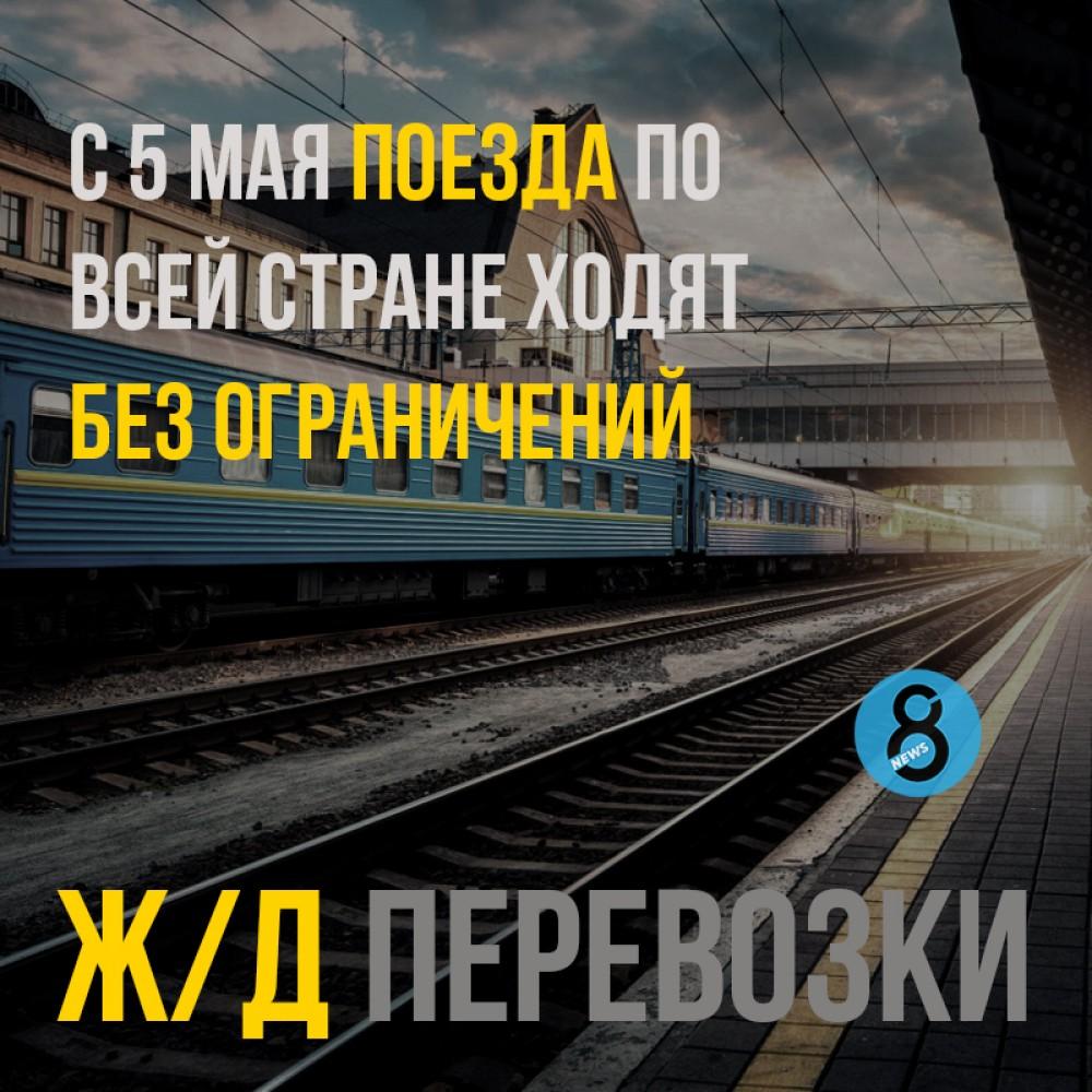 В Украине возобновили все ж/д перевозки