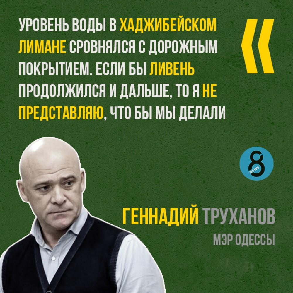 В Одессе чуть не прорвало Хаджибейскую дамбу – Труханов